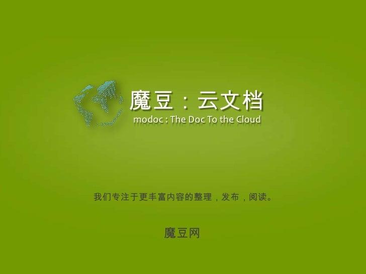 魔豆,云文档(DOC)   魔豆:云文档    modoc : The Doc To the Cloud我们专注于更丰富内容的整理,发布,阅读。          魔豆网