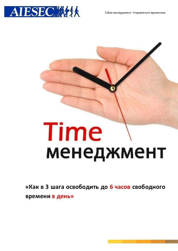 как в 3 шага освободить до 6 часов свободного времени в день