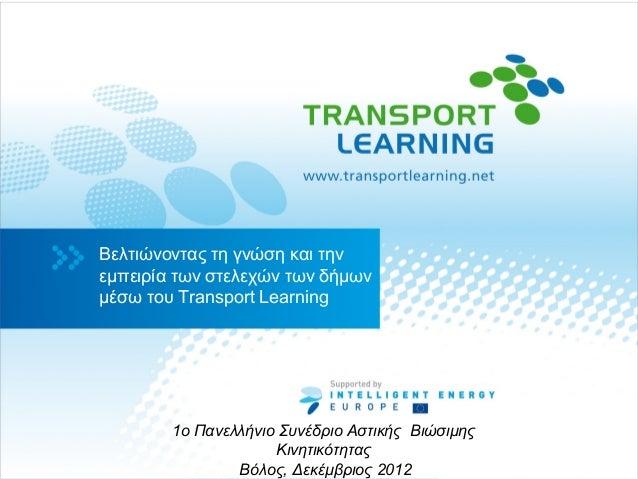 Empowerment of practitioners to achieveenergy savings in urban transport         Βελτιώνοντας τη γνώση και την         εμπ...