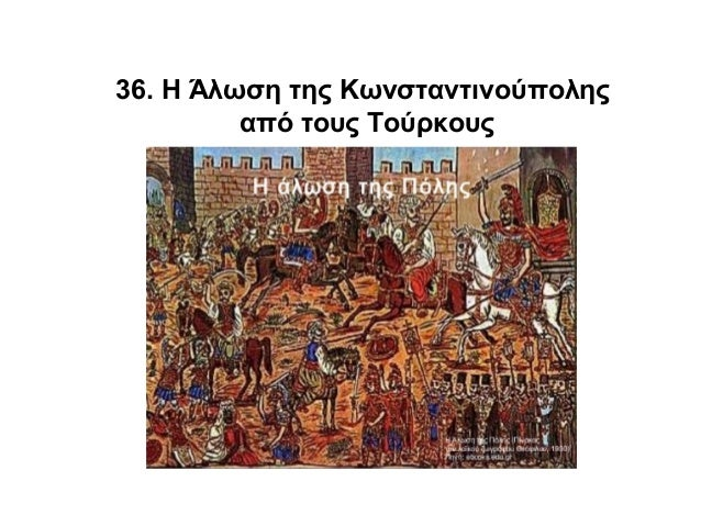 36. Η Άλωση της Κωνσταντινούπολης από τους Τούρκους