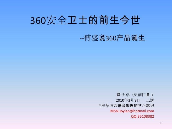 360安全卫士的前生今世<br />                                   --傅盛说360产品诞生<br />史前巨兽<br />2010年3月8日      上海<br />*根据傅盛语音整理的学习笔记<br ...