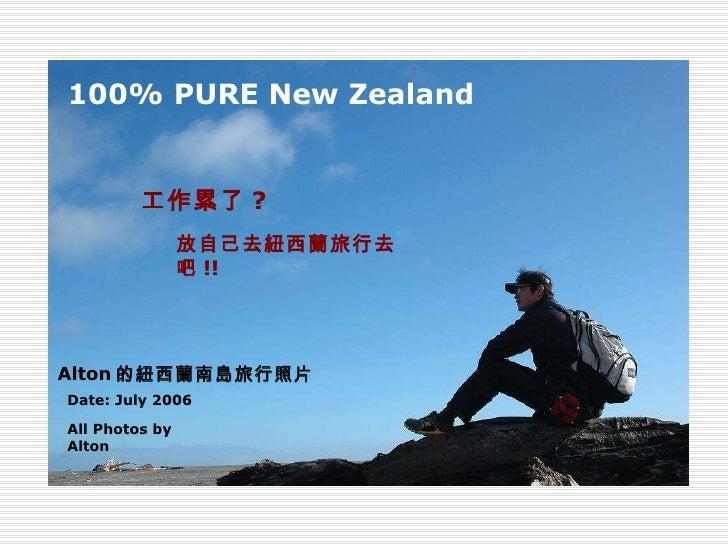 100% PURE New Zealand Alton 的紐西蘭南島旅行照片 Date: July 2006 All Photos by Alton 工作累了 ? 放自己去紐西蘭旅行去吧 !!