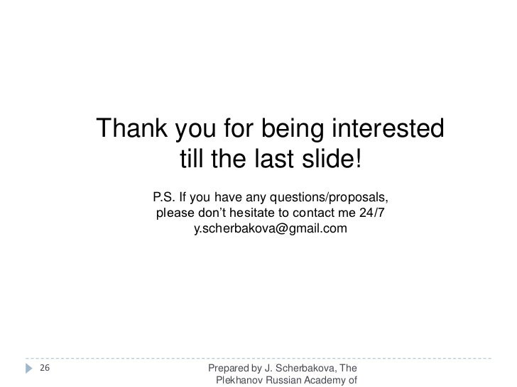 Thank you for being interested till the last slide!<br />P.S. If you have any questions/proposals,<br />please don't hesit...