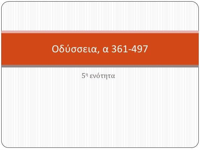 Οδύσσεια, α 361-497 5η ενότητα