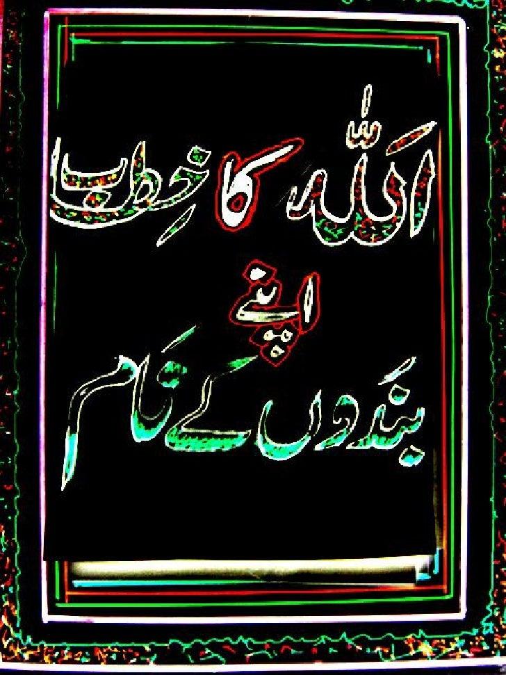 Allah k 99 naam mp3 free download.