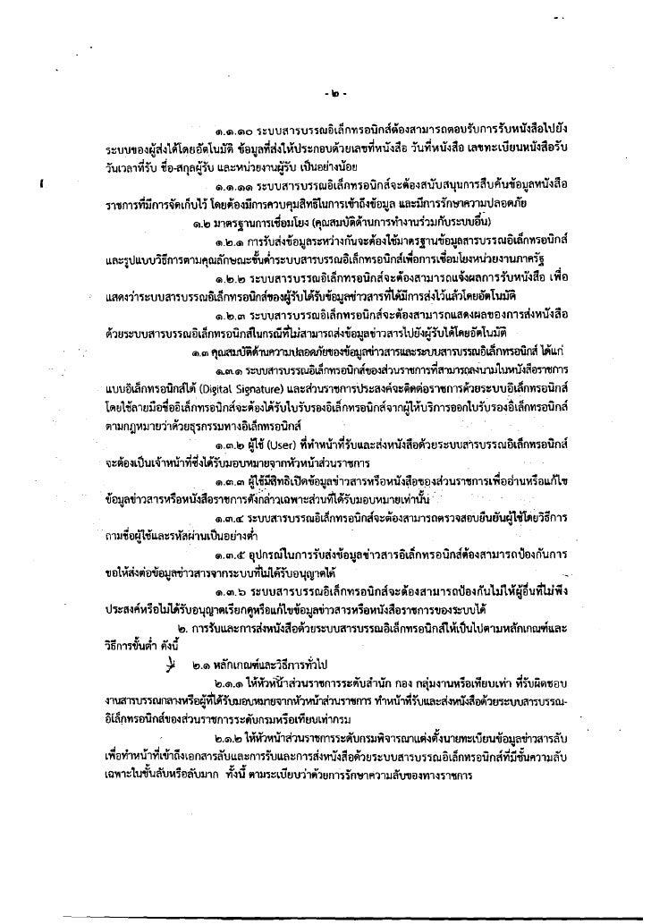 เรื่องภาคผนวก 6 ท้ายระเบียบสำนักนายกรัฐมนตรีว่าด้วยงานสารบัญ พ.ศ.2526 แก้ไขเพิ่มเติม