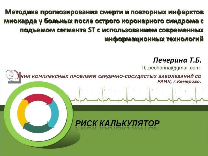 www.thmemgallery.com Company Logo Методика прогнозирования смерти и повторных инфарктов миокарда у больных после острого к...