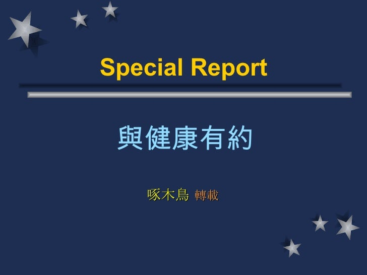Special Report 與健康有約 啄木鳥   轉載