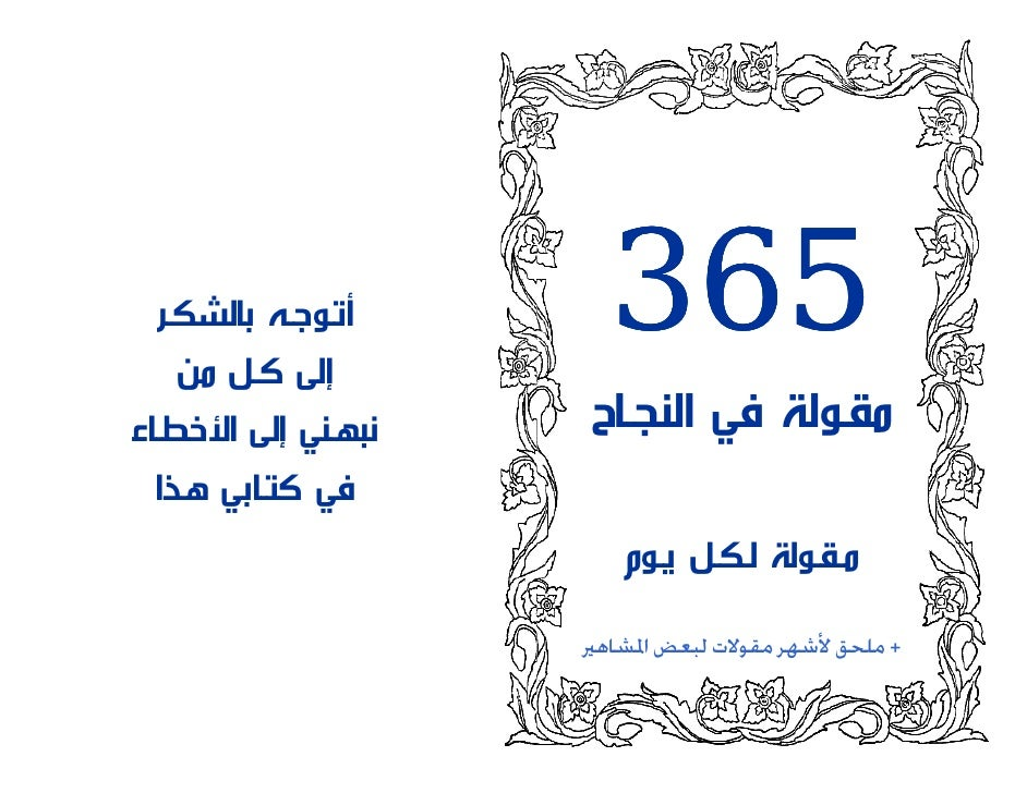 أﺗـﻮﺟـﻪ ﺑﺎﻟﺸﻜـﺮ     إﻟﻰ ﻛـﻞ ﻣﻦ                        563 ﻧﺒﻬـﻨﻲ إﻟﻰ اﻷﺧﻄـﺎء   ﻣﻘـﻮﻟﺔ ﻓﻲ اﻟﻨﺠـﺎح   ﻓﻲ ﻛﺘـﺎﺑﻲ ﻫـ...
