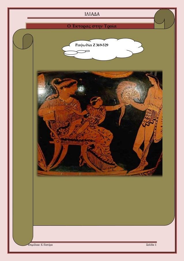 ΙΛΙΑΔΑ  Ο Έκτορας στην Τροία  Ραψωδία Ζ 369-529  Επιμέλεια: Ε. Πατέρα Σελίδα 1