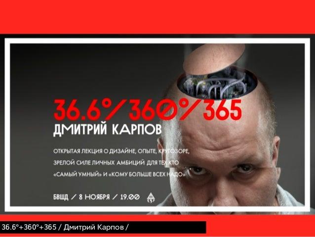 36.6°+360°+365 / Дмитрий Карпов /