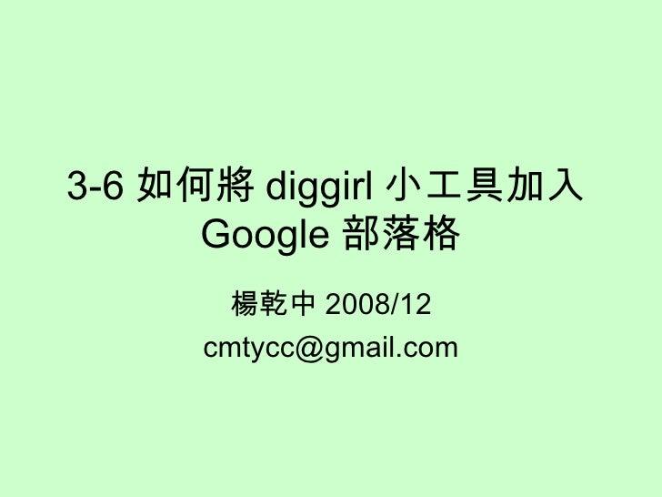 3-6 如何將 diggirl 小工具加入 Google 部落格 楊乾中 2008/12 [email_address]