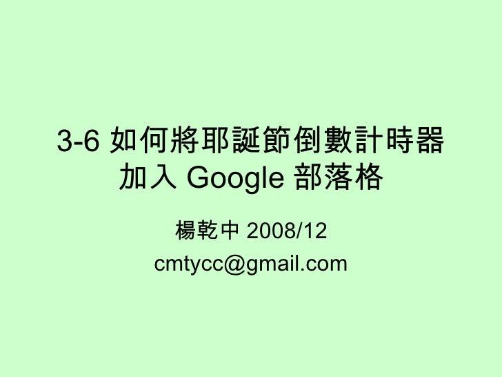 3-6 如何將耶誕節倒數計時器加入 Google 部落格 楊乾中 2008/12 [email_address]
