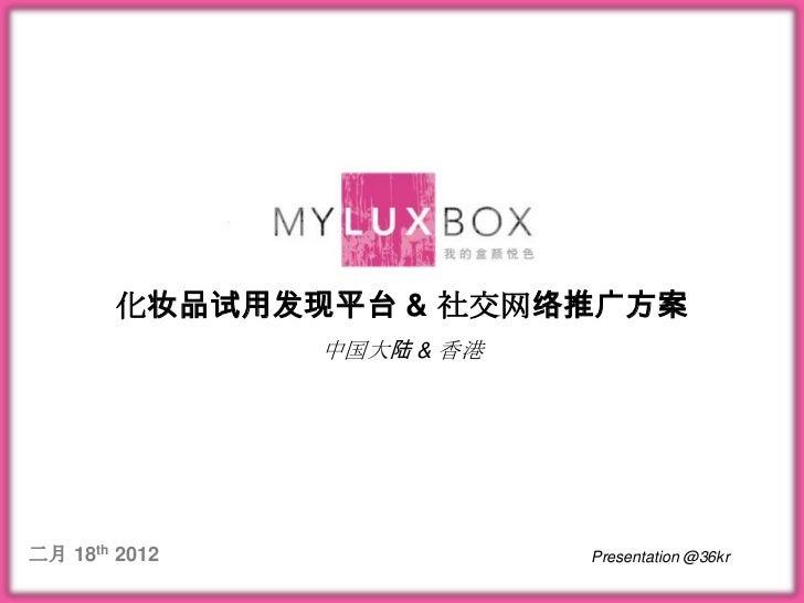 化妆品试用发现平台 & 社交网络推广方案               中国大陆 & 香港二月 18th 2012               Presentation @36kr