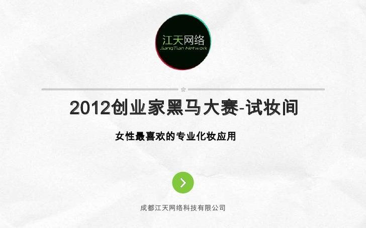 2012创业家黑马大赛-试妆间  女性最喜欢的专业化妆应用    成都江天网络科技有限公司