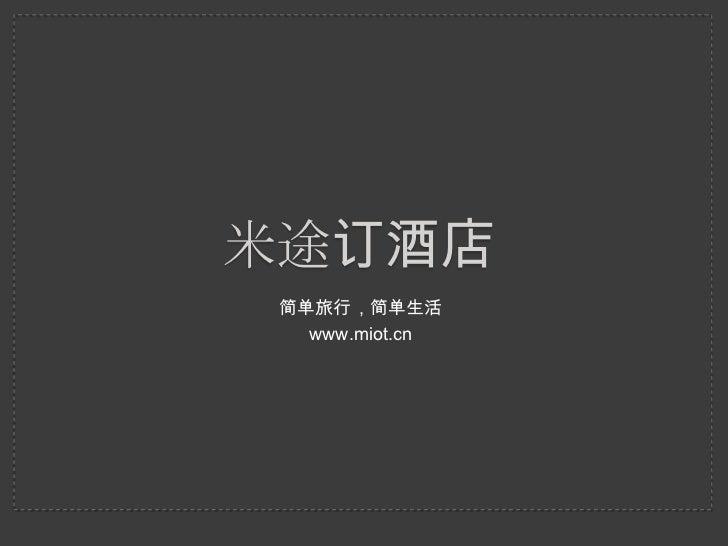 米途订酒店 简单旅行,简单生活   www.miot.cn