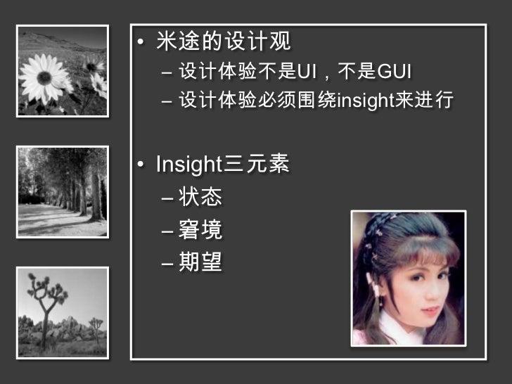 36kr 开放日资料20120214 Slide 3