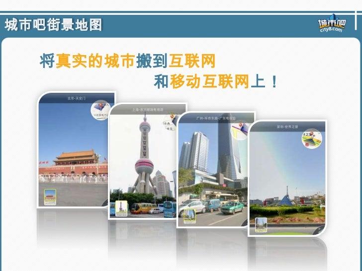 36kr oday city8 Slide 3
