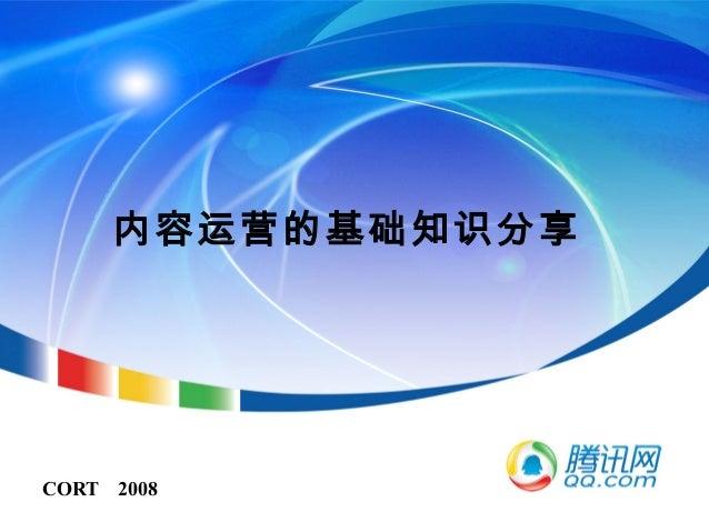 内容运营的基础知识分享 CORT 2008