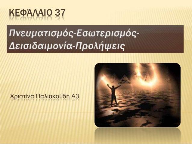 ΚΕΥΆΛΑΙΟ 37Υξηζηίλα Παιηαθνύδε Α3