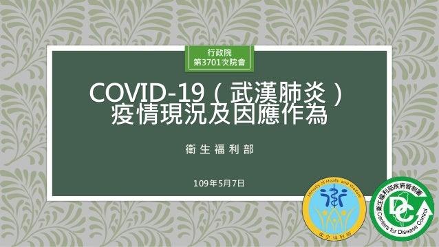 COVID-19(武漢肺炎) 疫情現況及因應作為 109年5月7日 1 行政院 第3701次院會 衛 生 福 利 部
