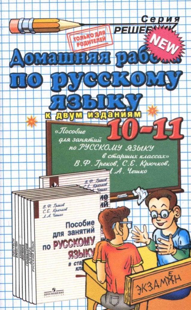 Гдз по русскому пособие 10