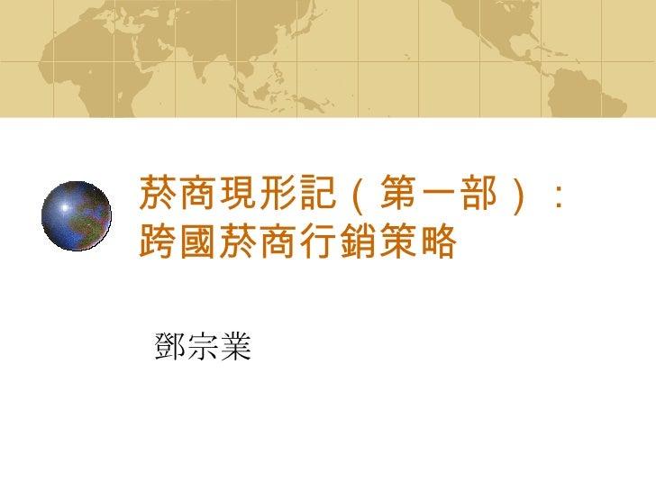 菸商現形記(第一部): 跨國菸商行銷策略   鄧宗業