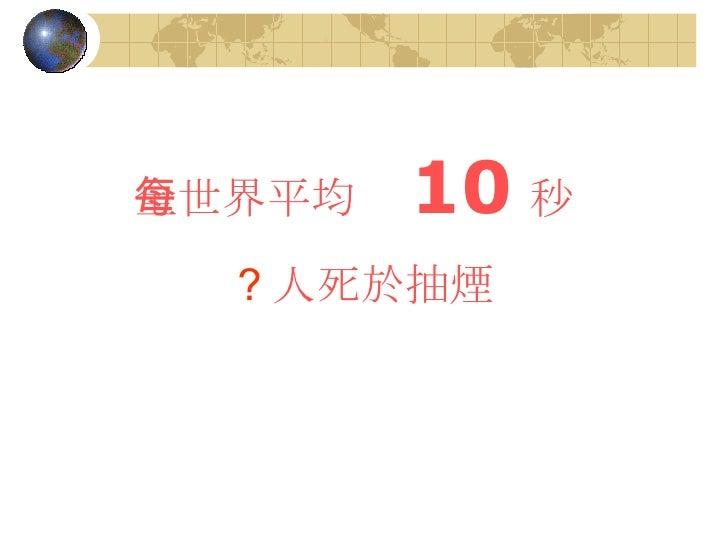 全世界平均每 10 秒  ? 人死於抽煙