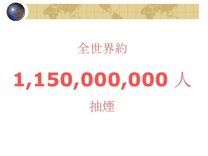 全世界約 1,150,000,000 人 抽煙