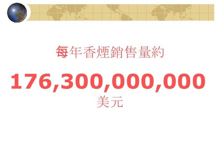 每年香煙銷售量約 176,300,000,000 美元