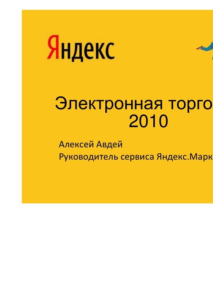 Электронная торговля       2010Алексей АвдейРуководитель сервиса Яндекс.Маркет