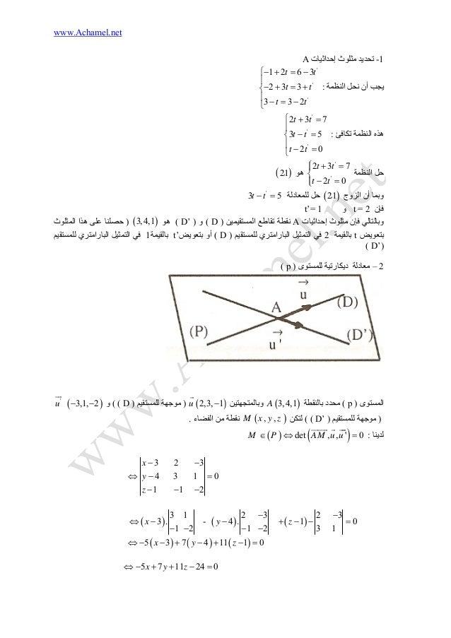 www.Achamel.net : ' ' ' 1 2 6 3 2 3 3 3 3 2 t t t t t t ⎧ 1-إﺣﺪاﺛﻴﺎت ﻣﺜﻠﻮث ﺗﺤﺪﻳﺪA − اﻟﻨﻈﻤﺔ ﻧﺤﻞ أن ﻳﺠﺐ + = − ...