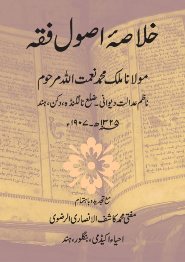 USOOL E FIQH PDF DOWNLOAD