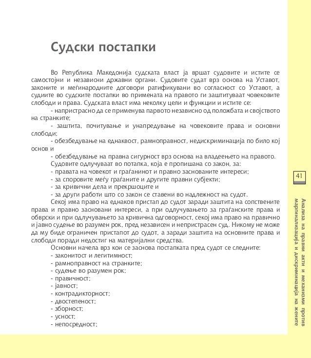 nasilstvo_i_diskriminacija_final