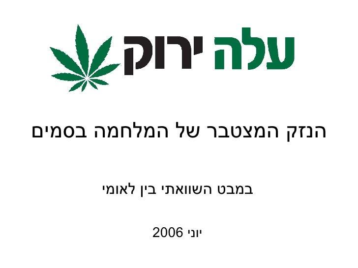 הנזק המצטבר של המלחמה בסמים במבט השוואתי בין לאומי יוני  2006