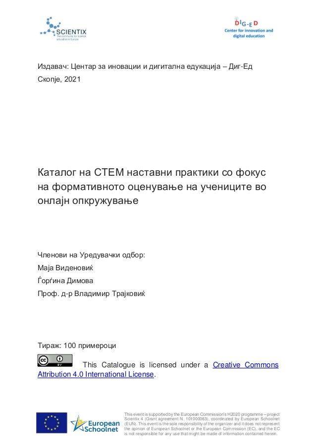 Katalog na-dobri-praktiki-od-onlajn-nastavata-so-aktsent-na-formativnoto-otsenuvanje Slide 2