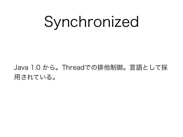 Synchronized Java 1.0 から。Threadでの排他制御。言語として採 用されている。