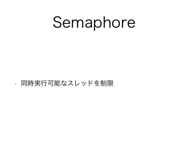 Semaphore • 同時実行可能なスレッドを制限