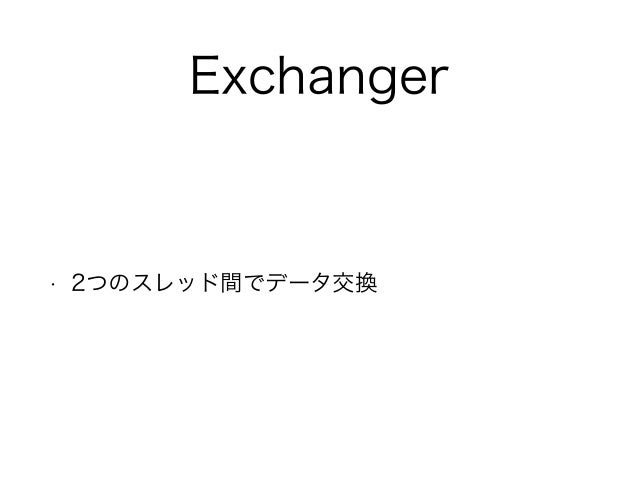 Exchanger • 2つのスレッド間でデータ交換