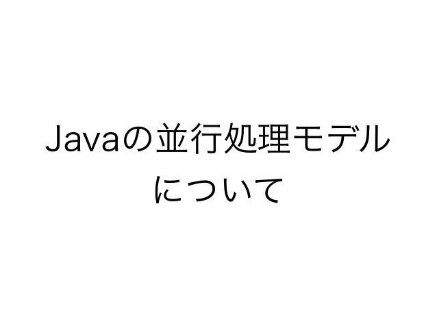 Javaの並行処理モデル について