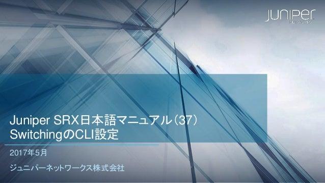37 SwitchingのCLI設定 Juniper SRX日本語マニュアル