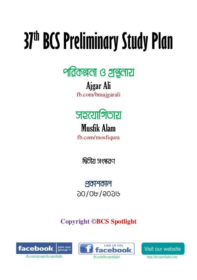 37th BCS Preliminary Study Plan cwiKíbv I MÖš'bvq Ajgar Ali fb.com/bmajgarali mn‡hvwMZvq Musfik Alam fb.com/mosfiqura wØZx...