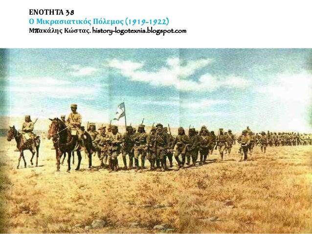 ΕΝΟΤΗΤΑ 38 Ο Μικρασιατικός Πόλεμος (1919-1922) Μπακάλης Κώστας. history-logotexnia.blogspot.com