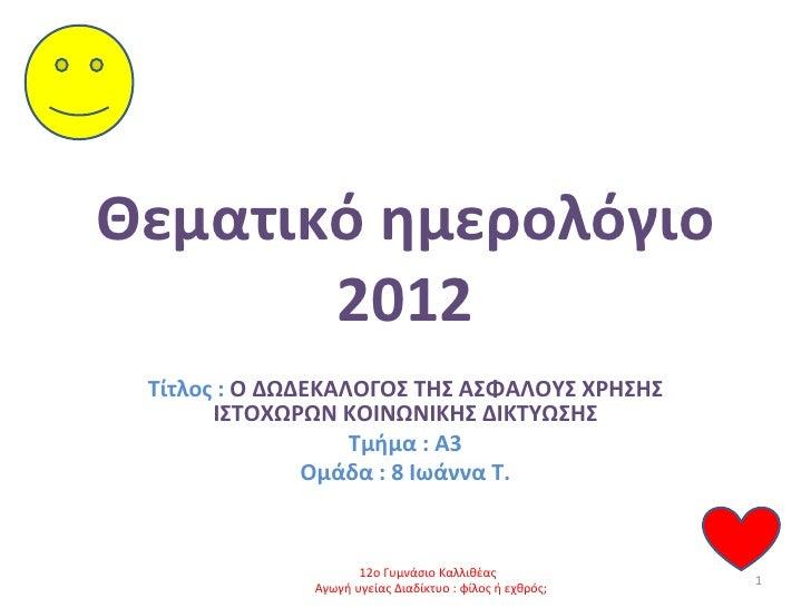 Θεματικό ημερολόγιο       2012 Τίτλος : Ο ΔΩΔΕΚΑΛΟΓΟΣ ΤΗΣ ΑΣΦΑΛΟΥΣ ΧΡΗΣΗΣ       ΙΣΤΟΧΩΡΩΝ ΚΟΙΝΩΝΙΚΗΣ ΔΙΚΤΥΩΣΗΣ            ...