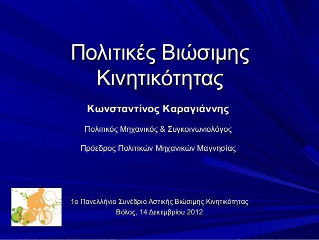 Πολιτικές Βιώσιμης  Κινητικότητας    Κωνσταντίνος Καραγιάννης    Πολιτικός Μηχανικός & Συγκοινωνιολόγος  Πρόεδρος Πολιτικώ...