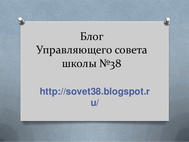 БлогУправляющего совета    школы №38http://sovet38.blogspot.r            u/
