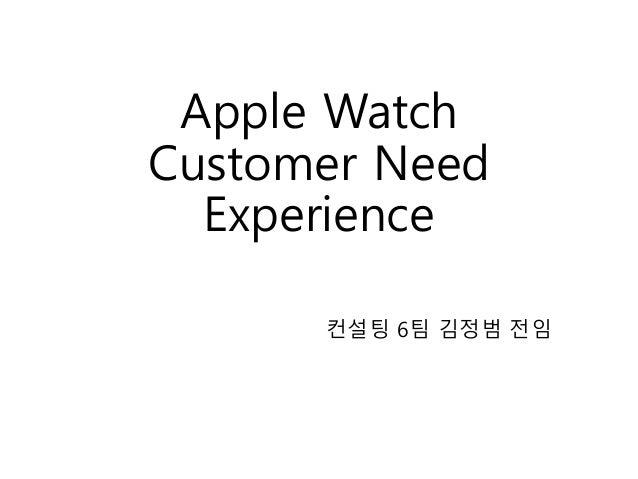 Apple Watch Customer Need Experience 컨설팅 6팀 김정범 전임