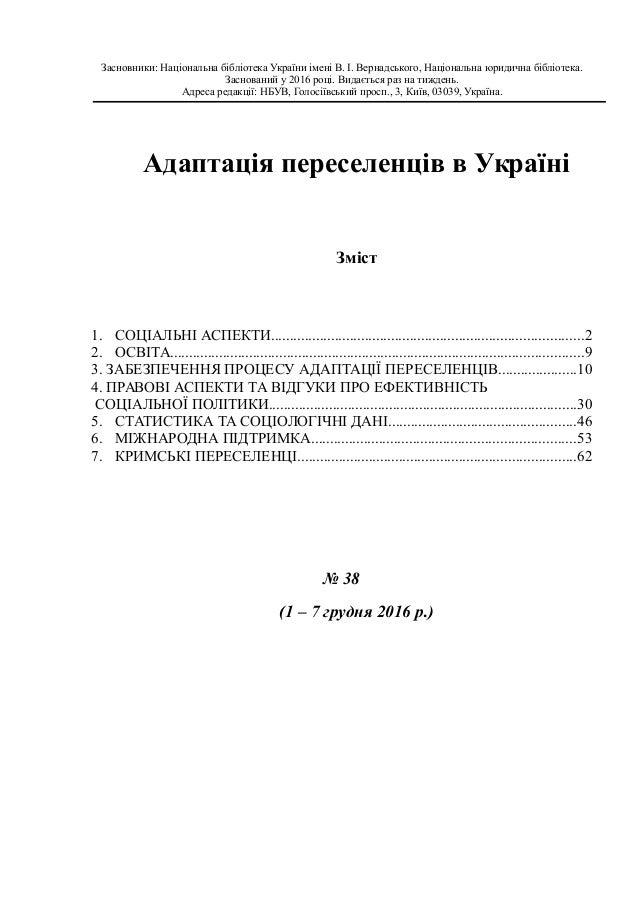 Засновники  Національна бібліотека України імені В. І. Вернадського 86a6c1452e3fa