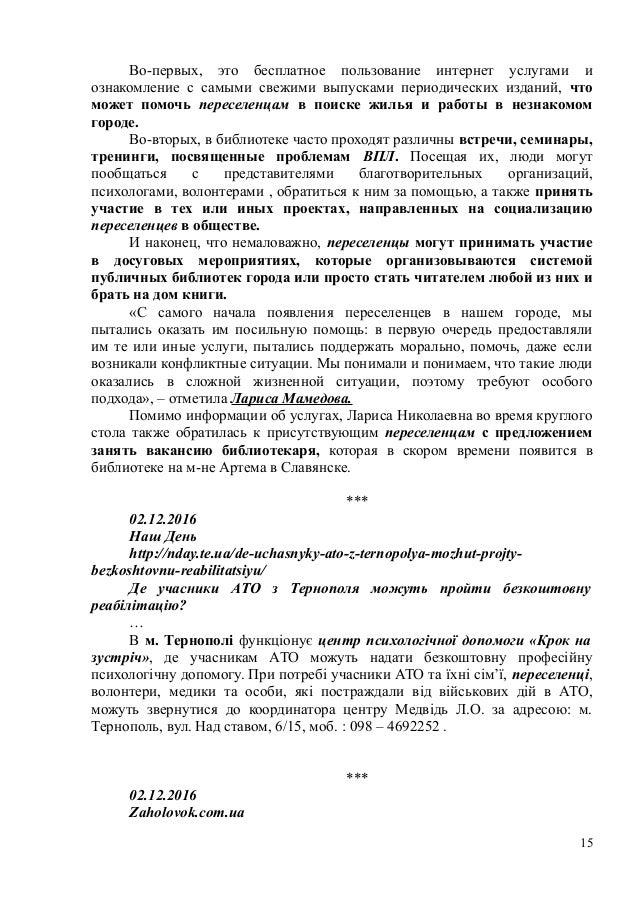 Адаптація переселенців в Україні №38 (1-7 грудня 2016 р.) 2802b6948b3fc