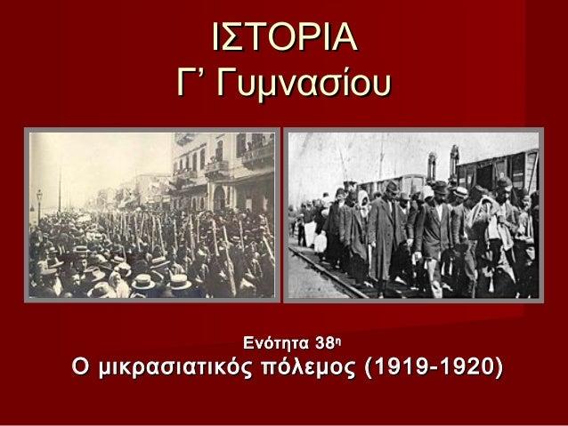 ΙΣΤΟΡΙΑ        Γ' Γυμνασίου             Ενότητα 38 ηΟ μικρασιατικός πόλεμος (1919-1920)